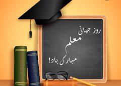 معلم؛ مظهر اخلاق ، مهر و معرفت