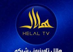 هلال نړيوال تلويزيون